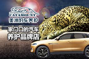 美洲豹汽车养护加盟