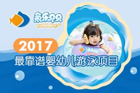 鱼乐贝贝婴儿游泳馆加盟3.1