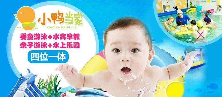 小鸭当家儿童水育加盟