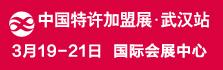中国特许展·武汉站(教育)