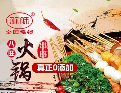 八旺火锅串串