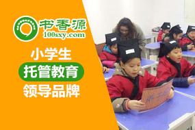 书香源托管教育加盟