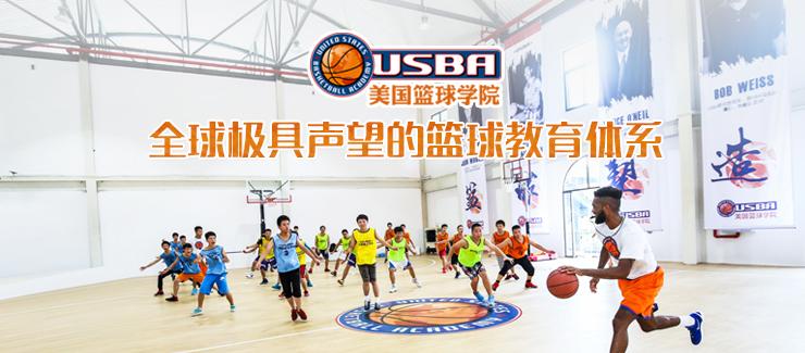 美国篮球学院