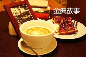 金典故事咖啡加盟