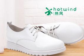 热风精品鞋