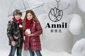 安奈儿童装