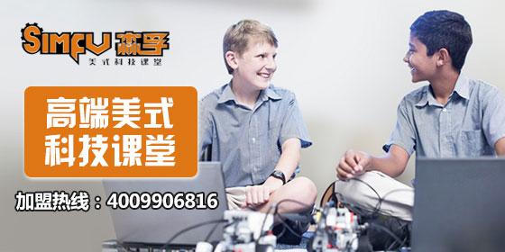 森孚机器人3.9