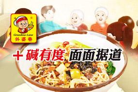 百味郭豆腐脑小吃加盟