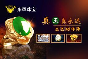 东辉珠宝3.23