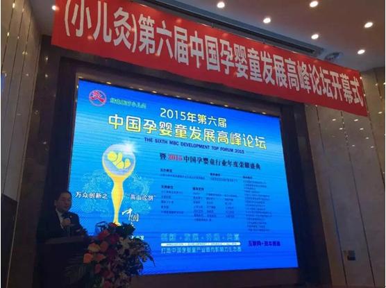 知妈堂登陆中国孕婴童发展高峰论坛