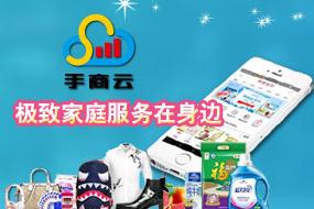 手商云家庭服务平台加盟