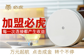 必虎wifi共享服务9.1