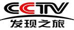 cctv发现之旅