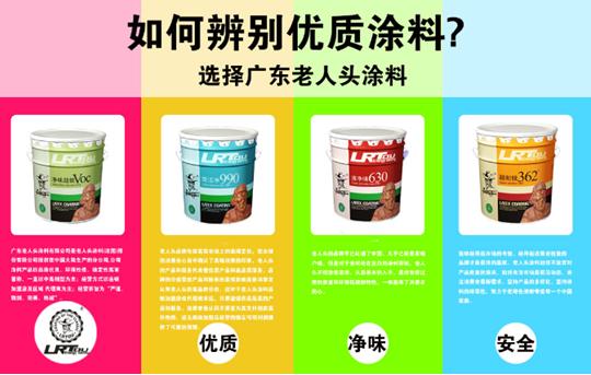 广东老人头涂料教你如何辨别优质涂料 享安全家居