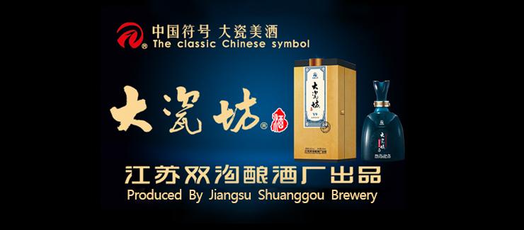 大瓷坊酒加盟