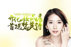 梵美诗化妆品加盟