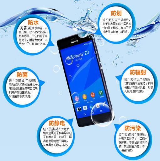 美雀灵手机纳米镀膜:让你的手机拥有多重保护
