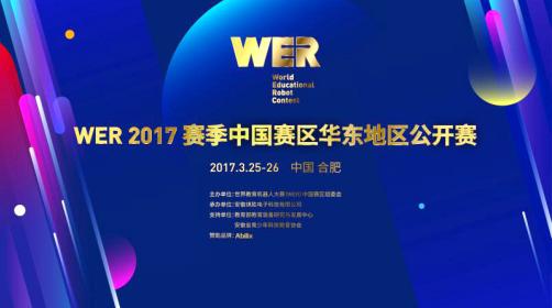 """WER2017华东赛""""常胜队""""又上榜教育机器人的学习别样红"""