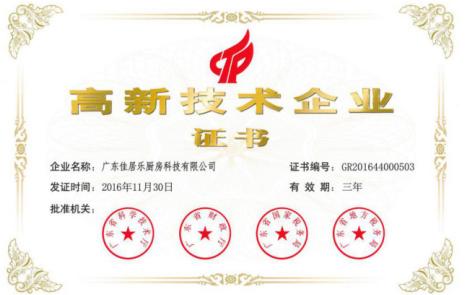 """佳居乐再次荣获""""国家高新技术企业""""认证"""