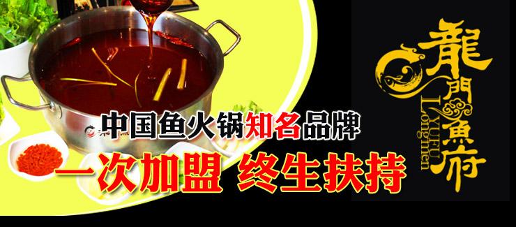 龙门鱼府火锅加盟3.29