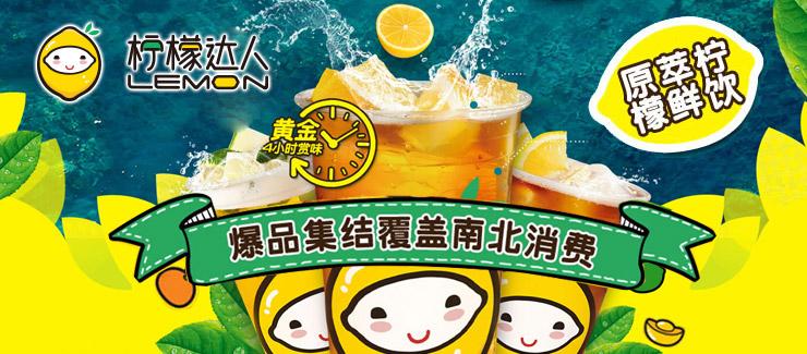 欢乐柠檬达人2.22