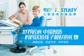爱学习健康学习桌加盟