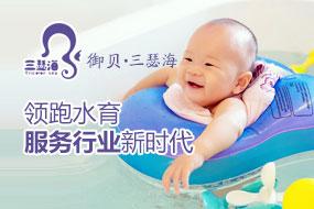 三瑟海高端婴幼儿游泳加盟