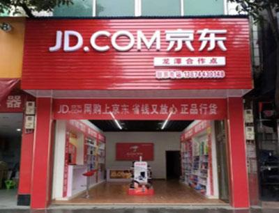 京东便利店加盟者为什么对京东如此信任?