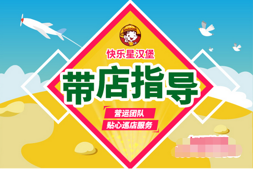 汉堡店加盟:最具人气投资品牌快乐星快乐星亮相上海新国际博览中心!
