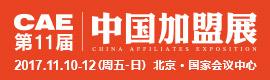 2017第十届中国品牌加盟投资博览会