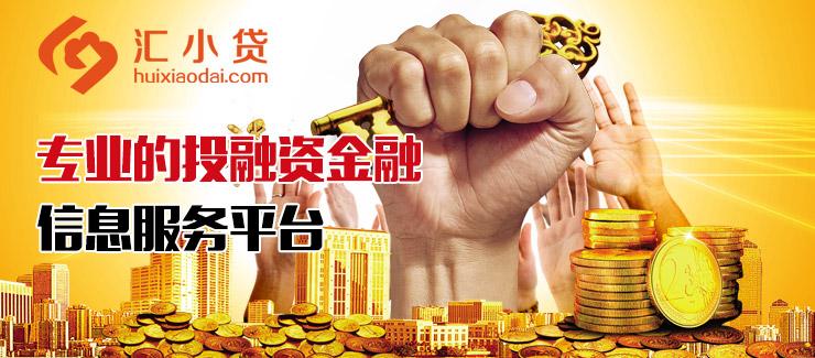 汇小贷网金融