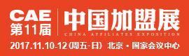 第十一届加盟投资博览会预告