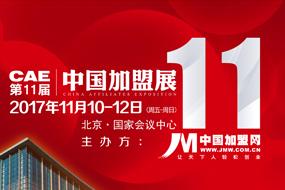 2017 CAE第11届中国加盟展