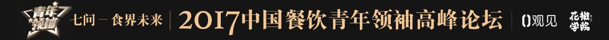 中国餐饮青年领袖高峰论坛加盟