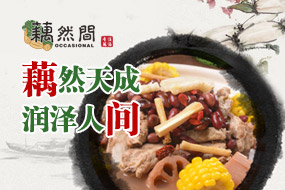 藕然间养生火锅加盟