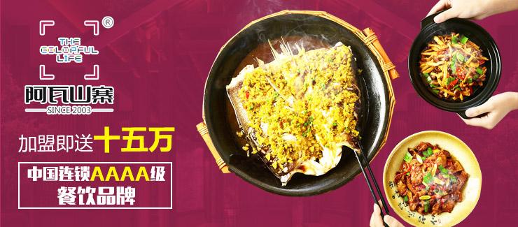 阿瓦山寨中餐