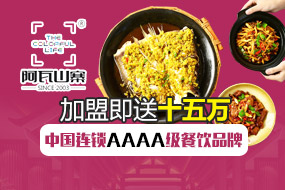 阿瓦山寨中餐加盟