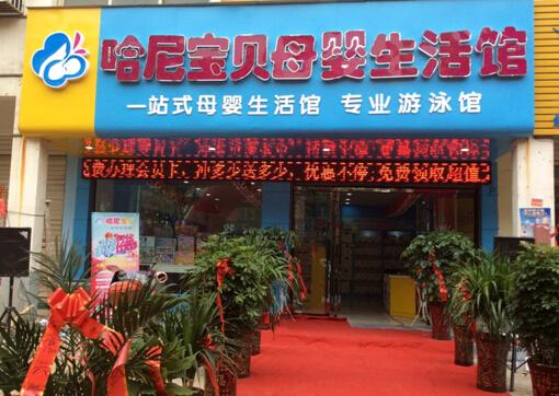 北京哈尼宝贝母婴公司谈开母婴店要承受的苦(必看)加盟