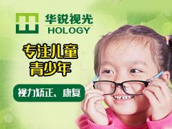 华锐视光视力保健