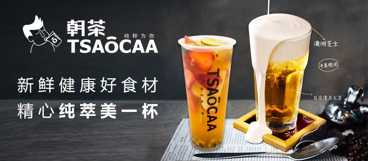 TSAOCAA朝茶饮品加盟