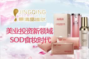 晶维肽化妆品加盟