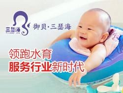 三瑟海婴儿游泳