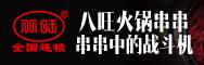 八旺火锅串串加盟