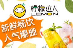 檸檬達人飲品加盟