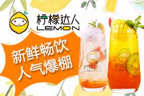 欢乐柠檬达人饮品加盟