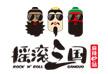 摇滚三国麻辣e站