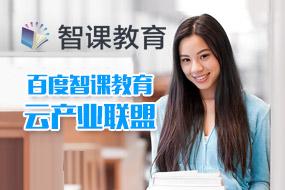 智课教育留学加盟