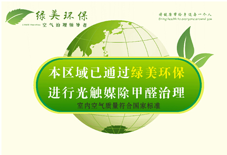 绿美环保,让我成为一个成功的转型人!