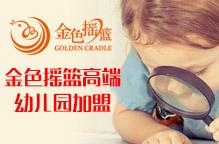 金色摇篮:教育集团领军品牌