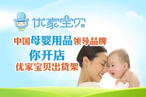 优家宝贝母婴用品加盟